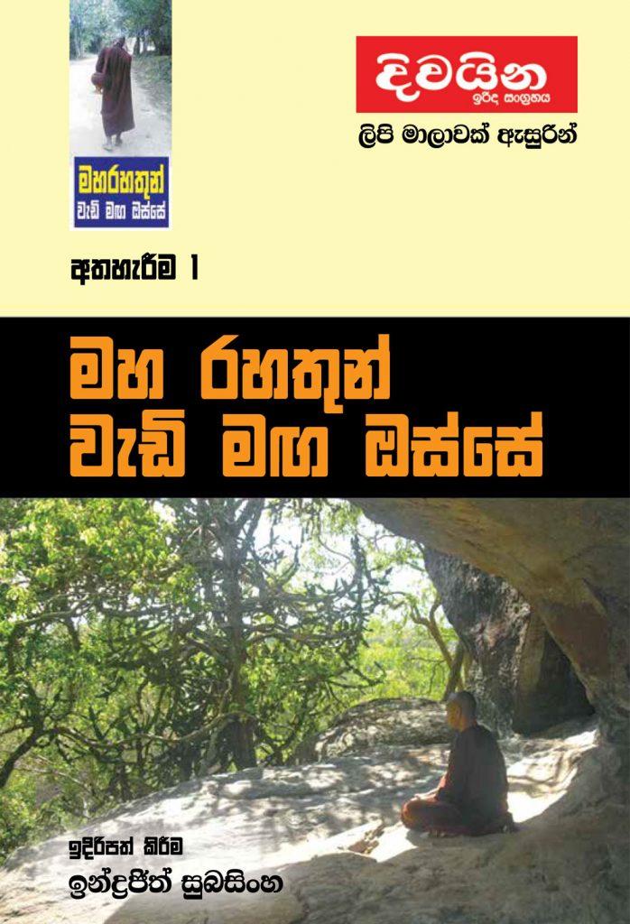 Maha Rahathun Wadi Maga Osse Book 1