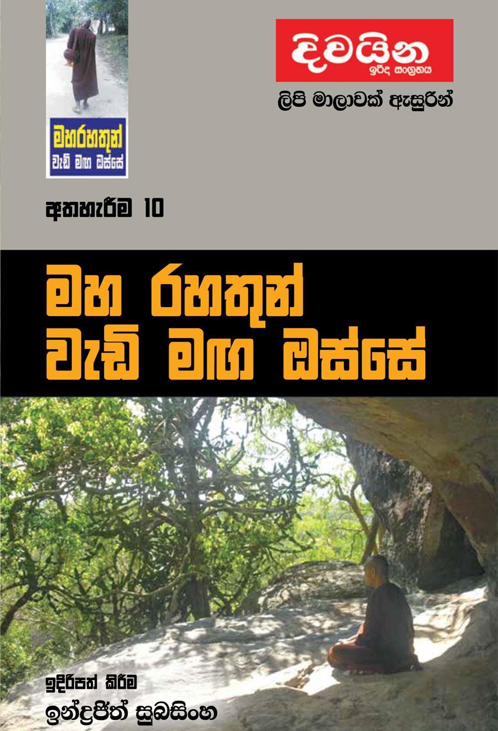 Maha Rahathun Wadi Maga Osse Book 10