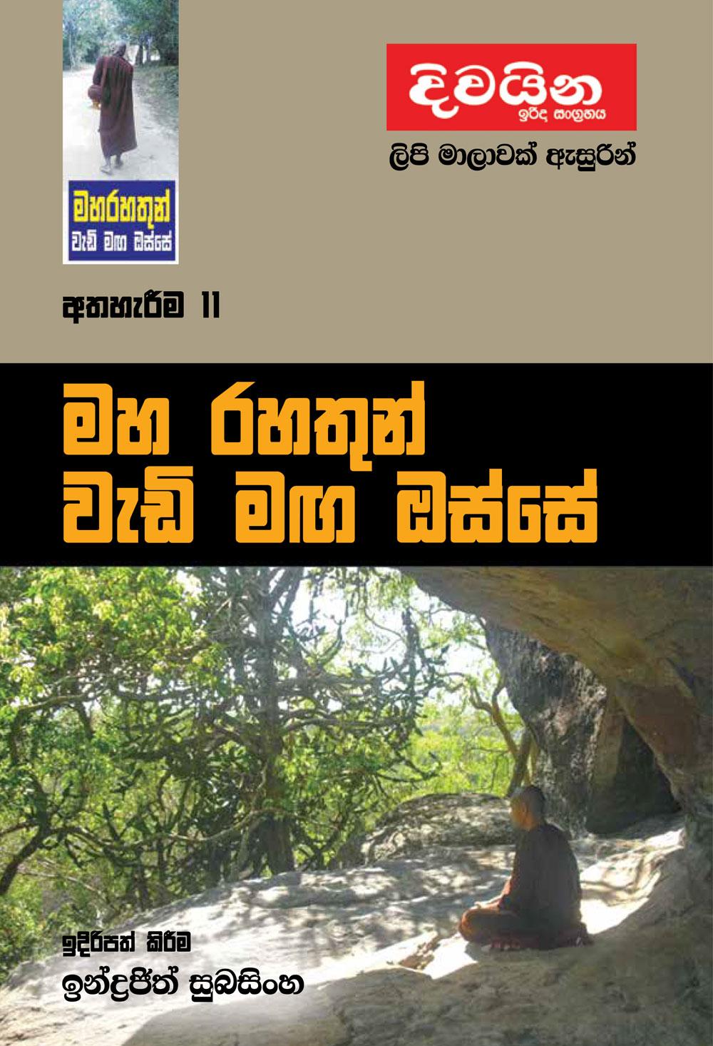 Maha Rahathun Wadi Maga Osse Book 11