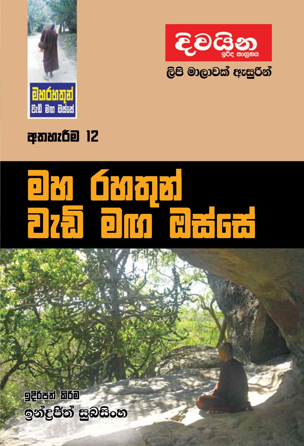 Maha Rahathun Wadi Maga Osse Book 12
