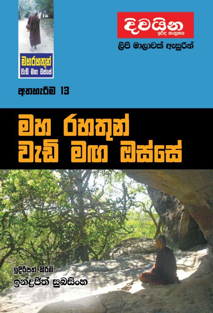 Maha Rahathun Wadi Maga Osse Book 13