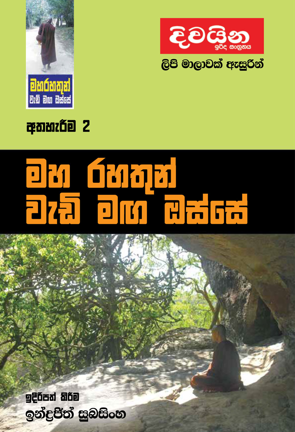 Maha Rahathun Wadi Maga Osse Book 2