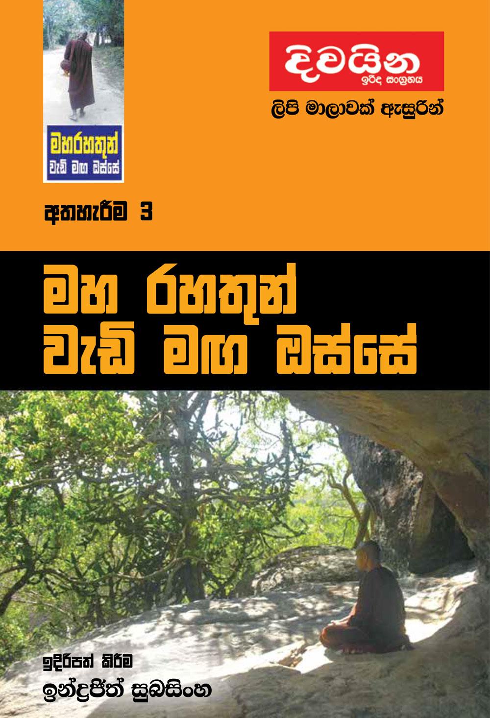 Maha Rahathun Wadi Maga Osse Book 3