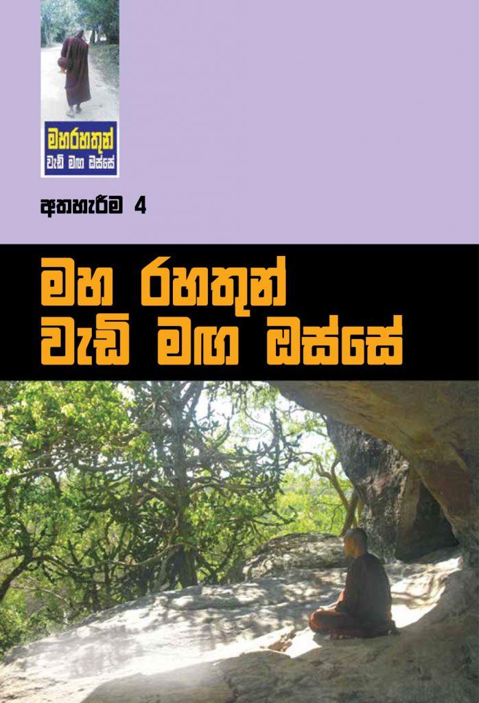 Maha Rahathun Wadi Maga Osse Book 4