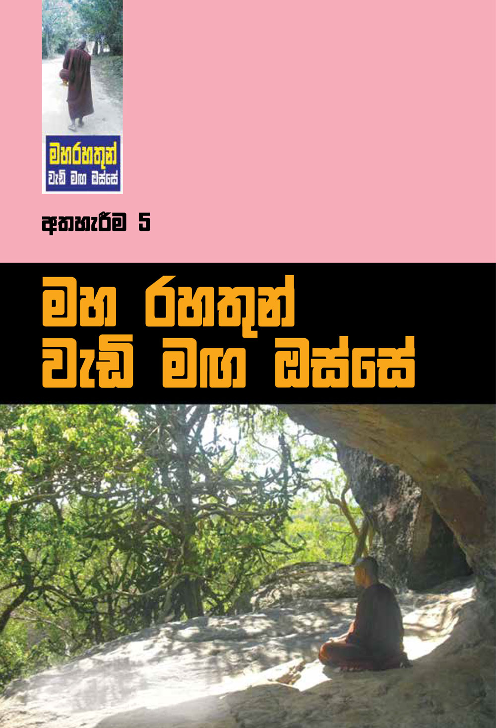 Maha Rahathun Wadi Maga Osse Book 5