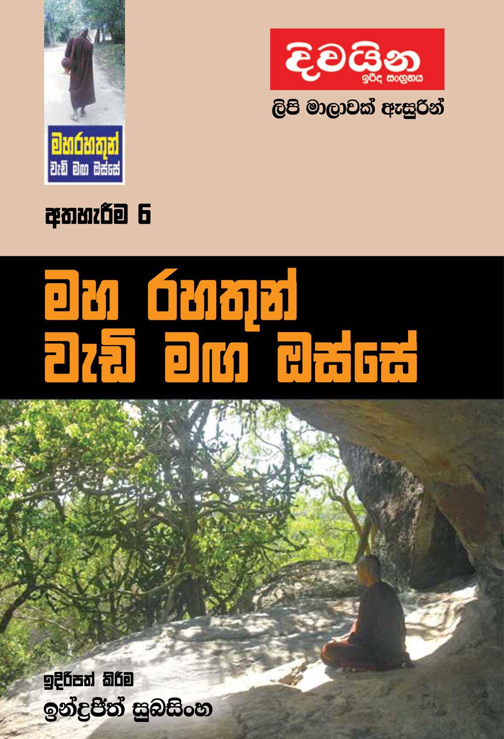 Maha Rahathun Wadi Maga Osse Book 6