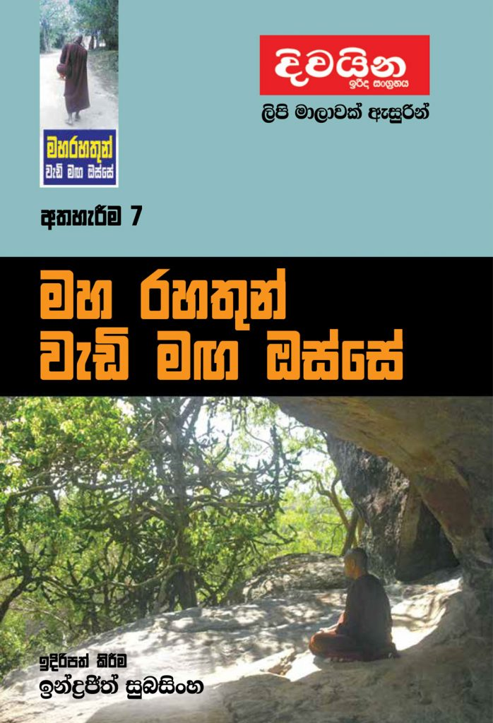 Maha Rahathun Wadi Maga Osse Book 7