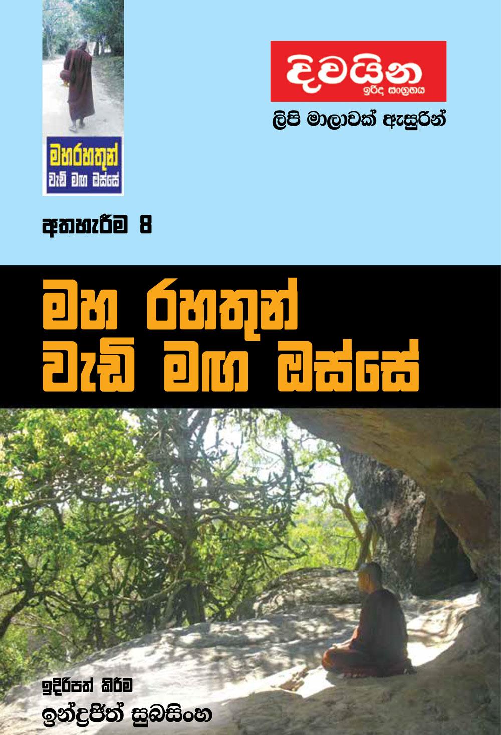 Maha Rahathun Wadi Maga Osse Book 8