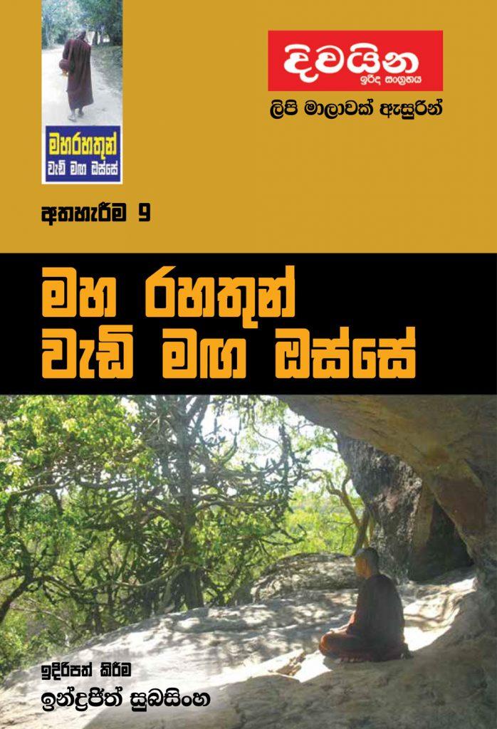 Maha Rahathun Wadi Maga Osse Book 9